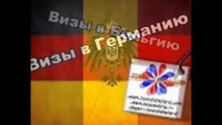 видео Виза в Бельгию самостоятельно, виза в Брюссель, документы для визы в 2017 году