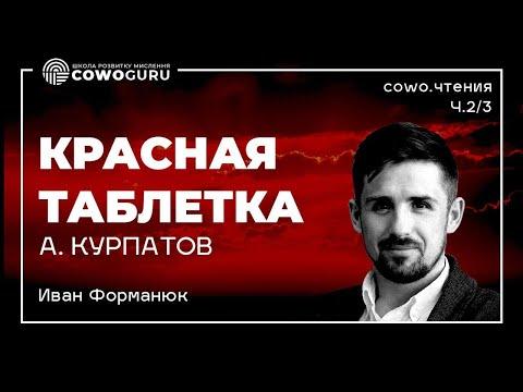 """""""Красная таблетка"""", А. Курпатов [ч2/3], Иван Форманюк"""