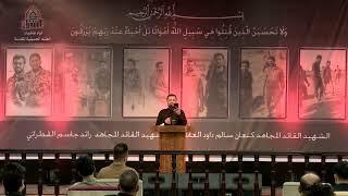 الذكرى السنوية الرابعة لاستشهاد القائدان - الشهيد كنعان سالم العاشور - والشهيد رائد جاسم القطراي