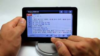 [빌립PMP] HD5 Clear 전자사전 기능