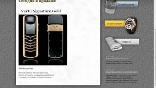 Скупка СПб - покупка часов. Продать часы или Vertu(, 2011-01-10T20:51:36.000Z)