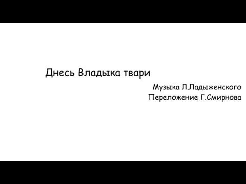 «Днесь Владыка твари» муз. Л. Ладыженского