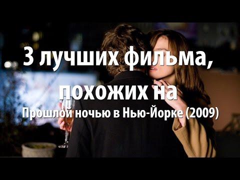 3 лучших фильма, похожих на Прошлой ночью в Нью-Йорке (2009)