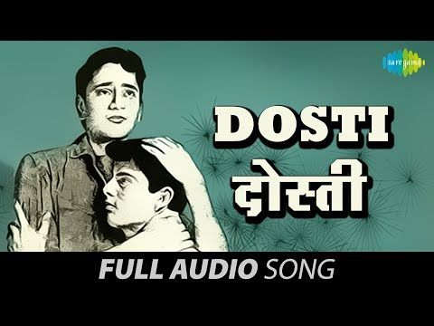 Dosti [1964] | All Songs [HQ] | Sanjay Khan, Sushil Kumar, Sudhir Kumar & Uma