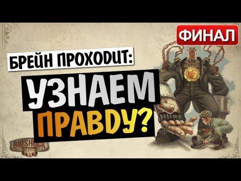 ❶ BioShock Infinite - Обзор игры / Review