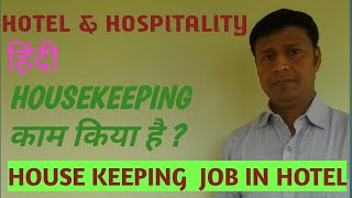 (IN HINDI ) HOUSEKEEPING MANAGEMENT !! HIERARCHY !! OFFICE LET OUT !!
