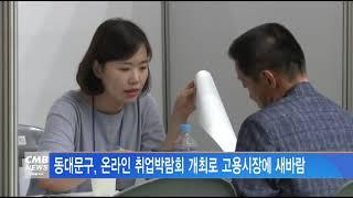 [서울뉴스]동대문구, 온라인 취업박람회 개최로 고용시장…