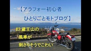 【motovlog】アラフォー初心者ひとりごとモトブログ #3.(最終話)蔵王山の風車が刺さりそうでこわい thumbnail