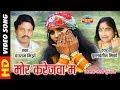 MOR KAREJWA ME KACHLE - Panch Ram Mirjha & Kulvantin Mirjha - GORI BADAN - CG SONG