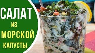 """Готовим очень вкусный салат из морской капусты """"Я ВОДЯНОЙ"""""""