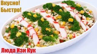 САЛАТ ДЛЯ ДУШИ! Салат с пекинской капустой и крабовыми палочками люда изи кук салаты