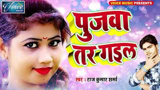 2019 का सबसे हिट गाना  - पुजवा तर गइल - Pujawa Tar Gail - Raj Kumar Sharma - Bhojpuri  Song