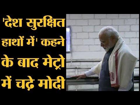 PM Modi Delhi Metro ride। Surgical Srtike के बाद लोगों से से मिले | The Lallantop