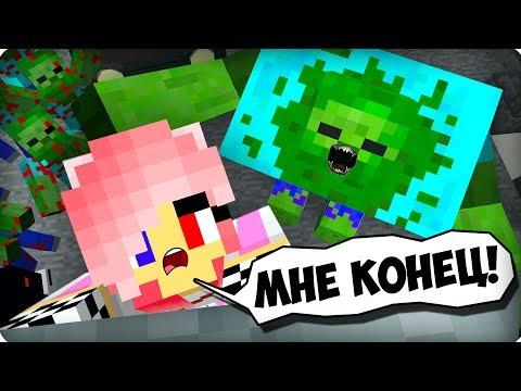 Я спасу тебя [ЧАСТЬ 5] Зомби апокалипсис в майнкрафт! - (Minecraft - Сериал)