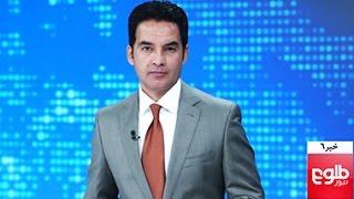 TOLOnews 6pm News 16 August 2016 / طلوع نیوز، ۲۶ اسد ۱۳۹۵