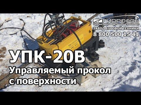 Мини ГНБ с ПОВЕРХНОСТИ без приямка УПК20В управляемый прокол на 100 метров