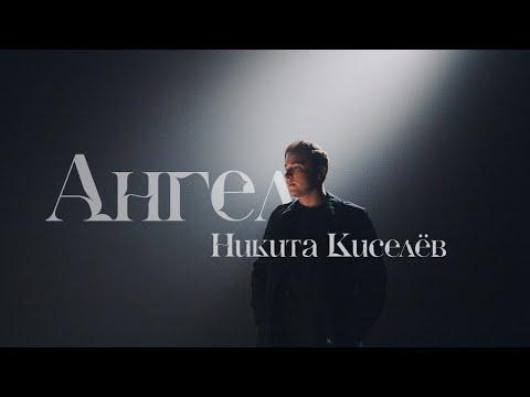 Смотреть клип Никита Киселёв - Ангел