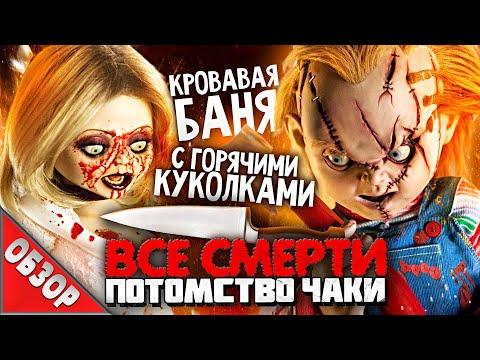 #ВСЕСМЕРТИ: Потомство Чаки / ОБЗОР фильма