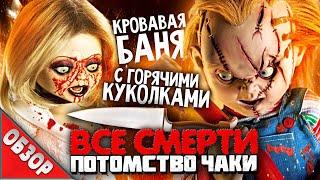 ВСЕСМЕРТИ Потомство Чаки 2004 ОБЗОР