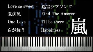嵐さんのピアノメドレーです。 0:00 Love so sweet 4:00 夏疾風 7:43 One Love 10:27 白が舞う 13:19 迷宮ラブソング 16:32 Find The Answer 18:58 I'll be there 22:38 ...