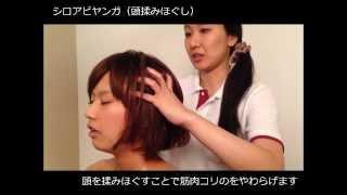 頭から首~肩まで血行を促し、筋肉のコリをほぐすヘッドマッサージ