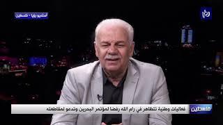 فلسطين .. إجماع رسمي وشعبي على رفض مؤتمر البحرين -(15-6-2019)