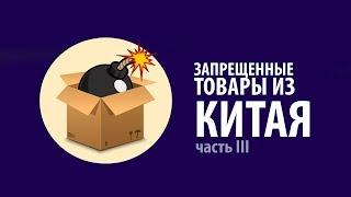 видео Запрещенные товары с Алиэкспресс: перечень запрещённых товаров ·. Запрещенные товары с Алиэкспресс: что лучше не покупать, чтобы не возникло проблем с законом