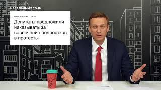 Депутаты предложили наказывать за вовлечение подростков в акции протестов | Мнение Навального