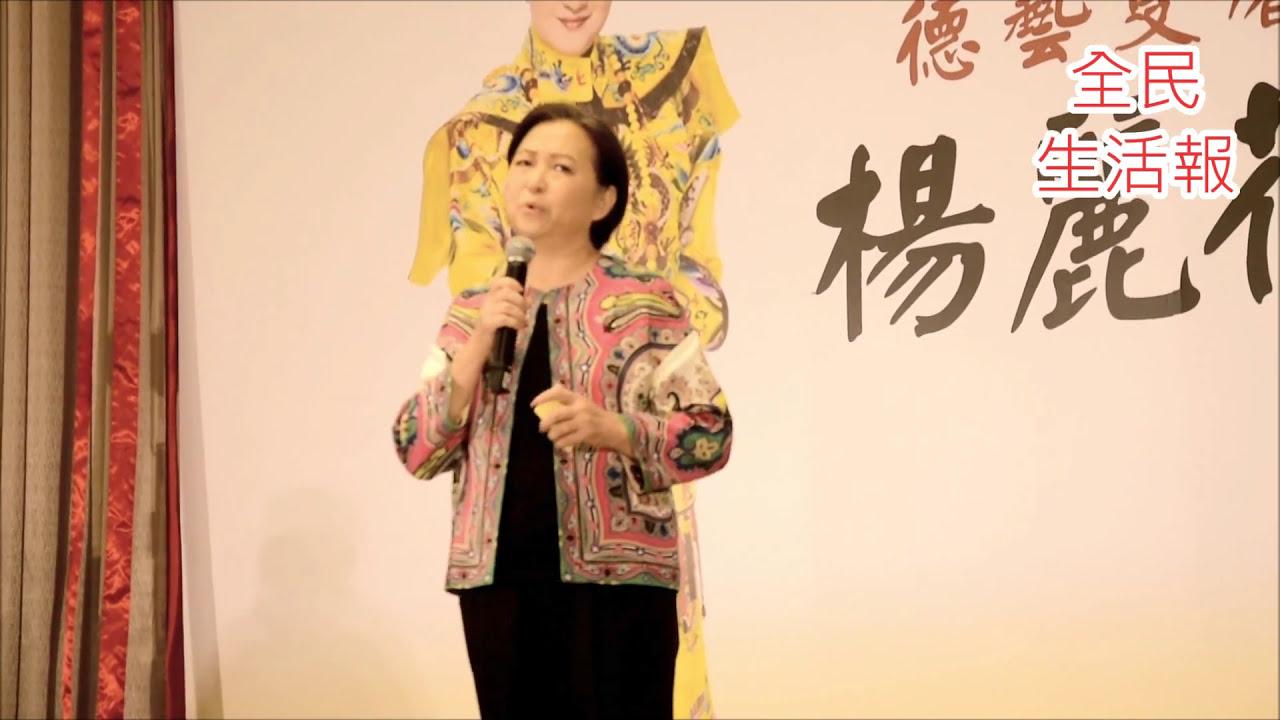 2016-12-28楊麗花復出電視歌仔戲記者會 方芳情義相挺主持不忘模仿本尊 - YouTube