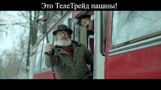 ТелеТрейд - Это TeleTrade пацаны!