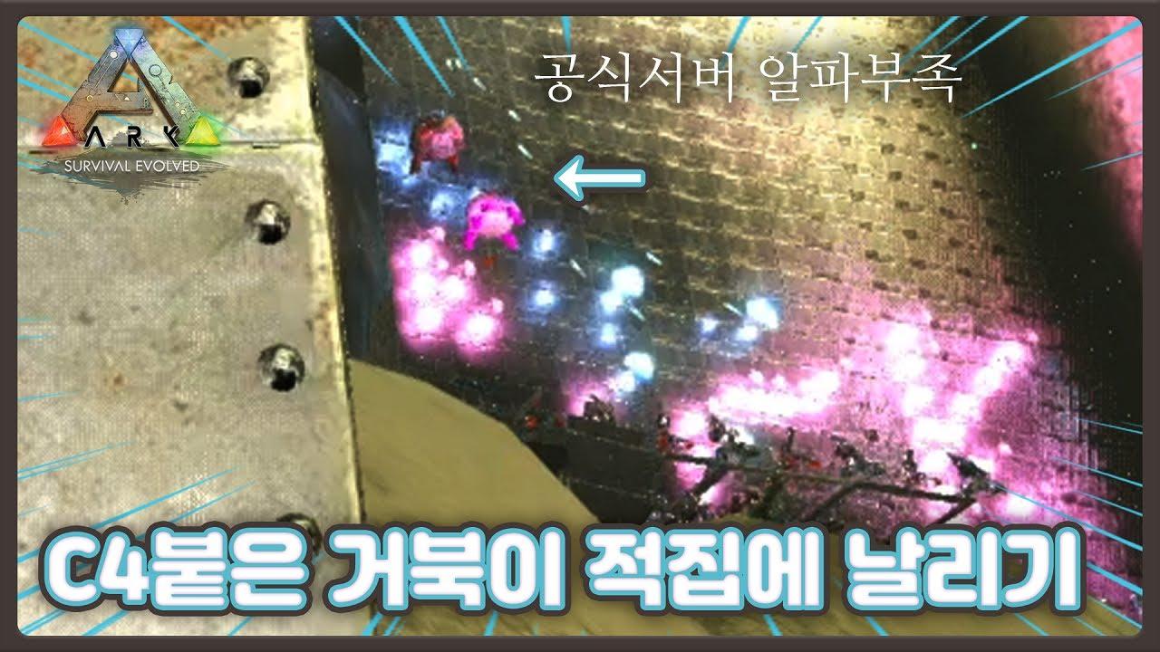 적진 터렛타워에 거북이폭탄 날리기 | 아크서바이벌 공식 대형부족 체험기 3화