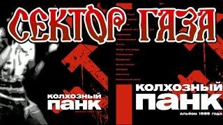 Сектор Газа - Колхозный панк (1989) (Магнитоальбом)