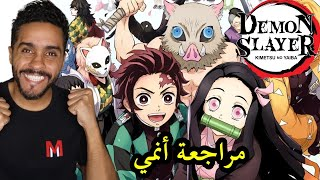 مراجعة أنمي Demon Slayer - Kimetsu No Yaiba