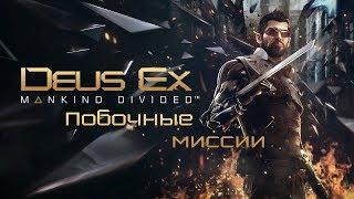Deus Ex  Mankind Divided Пред история игры