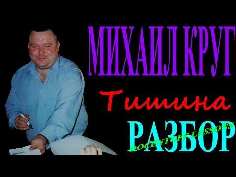 Михаил Круг Тишина разбор