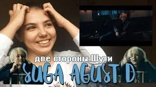 Agust D 'Agust D' РЕАКЦИЯ|ШУГА КАК ВСЕГДА СВЕЕЕГ!