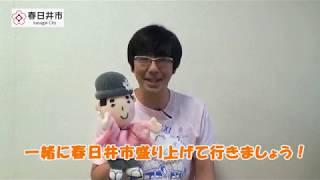 春日井市PR動画