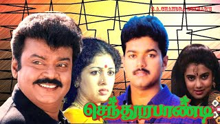 Tamil full movies | SENTHOORA PANDI | Vijayakanth | Vijay | Gouthami | Manorama Others