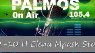 22-12-10 H Elena Mpasi Ston Palmos On AIR 105.4 Fm [Part 1]