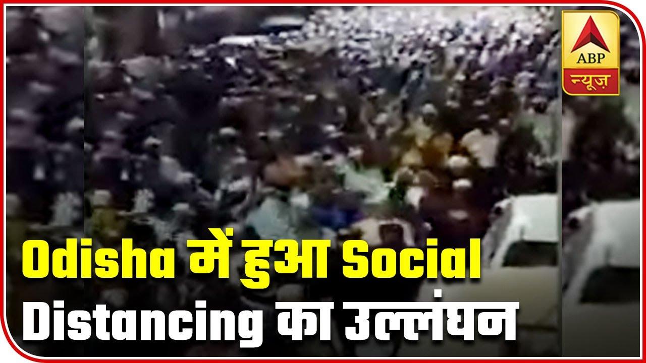 Odisha: Social Distancing Violated In Rourkela | ABP News
