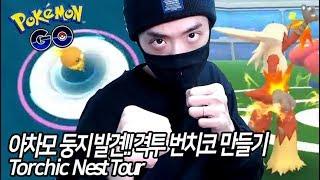"""[포켓몬GO]아차모 둥지 찾았다. """"간지 격투 번치코"""" 만들기 ∥ Torchic Nest Tour[포켓몬고][Pokémon Go]"""