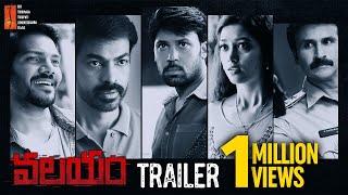 Valayam Movie Trailer 4K | Laksh Chadalavada | Digangana | STTV Films