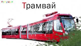 Железнодорожный транспорт. Развивающие мультики для детей и малышей. 🚂Поезда для детей