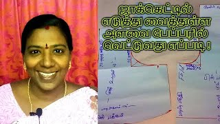 How To Measure Blouse And Paper Cut In Tamil For Beginners Part -2   Nivi Tailor