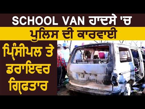 Breaking: School Van हादसे में Police ने Principle और Driver को किया Arrest
