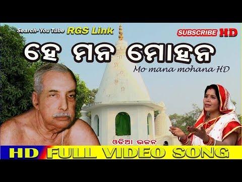 Mo mana mohana [HD] //Sree Sree Thakur Anukul chandra odia bhajan Song 2017
