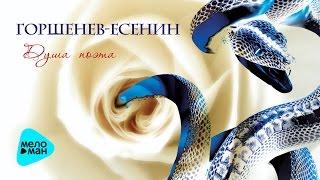 Алексей Горшенёв Душа поэта Альбом 2012