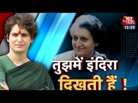 Special: Priyanka Gandhi's resemblance with Indira Gandhi