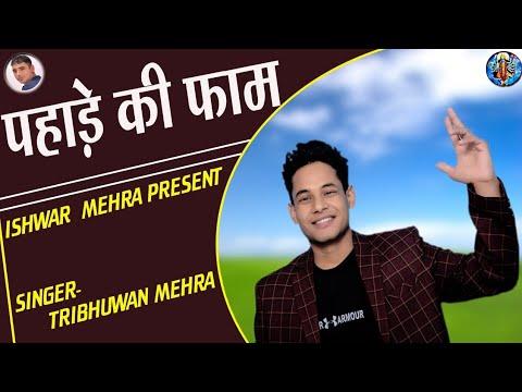 Download TRIBHUWAN MEHRA NEW KUMAONI SONGपहाड़े की  फाम Super Hit Pahadi Geet pahaden ki faam 2020-21