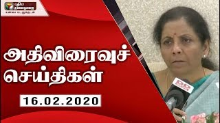 Speed News 16-02-2020 | Puthiya Thalaimurai TV